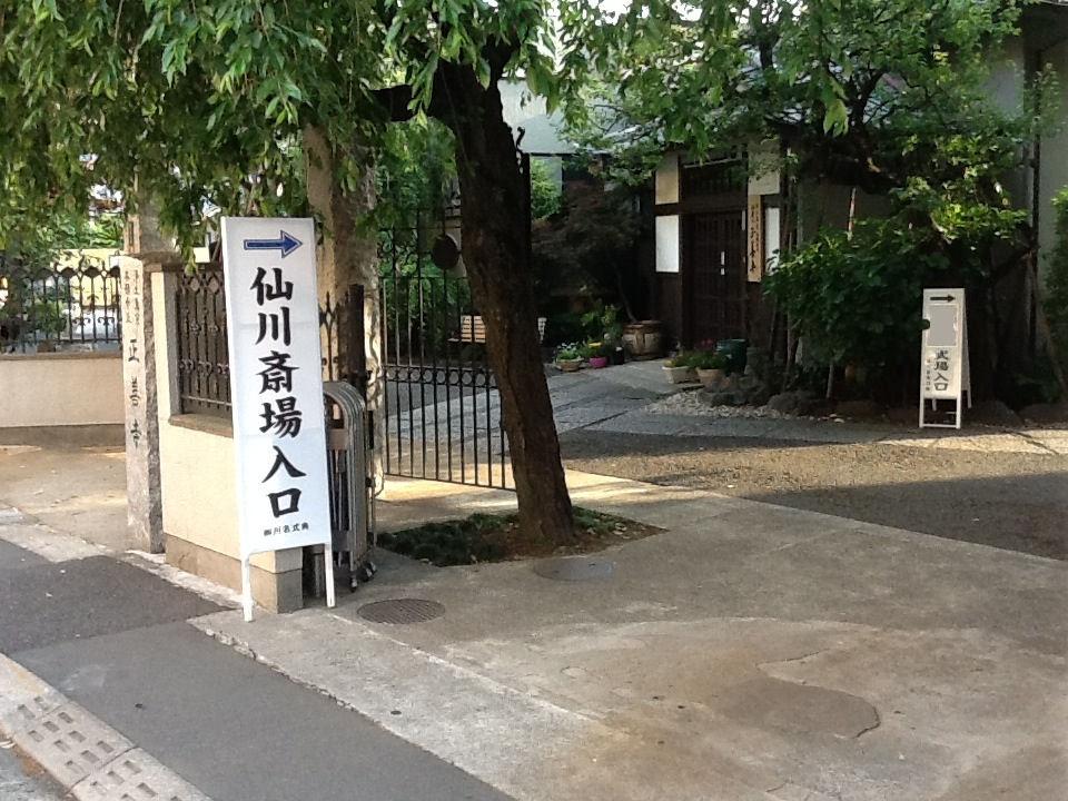 仙川斎場入口(正善寺)