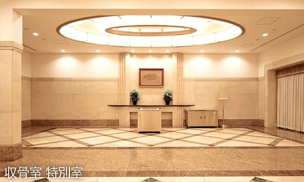 桐ヶ谷斎場収骨室(特別室)