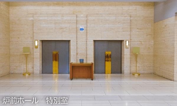 町屋斎場炉前ホール(特別室)