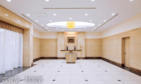 落合斎場収骨室(特別室)