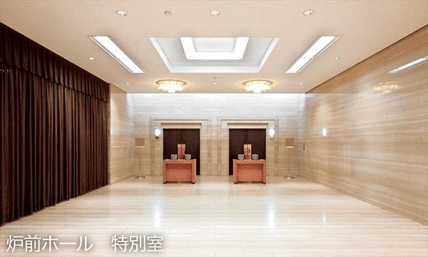 代々幡斎場炉前ホール(特別室)