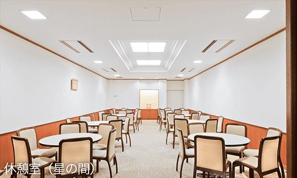 代々幡斎場火葬中休憩室(星の間)