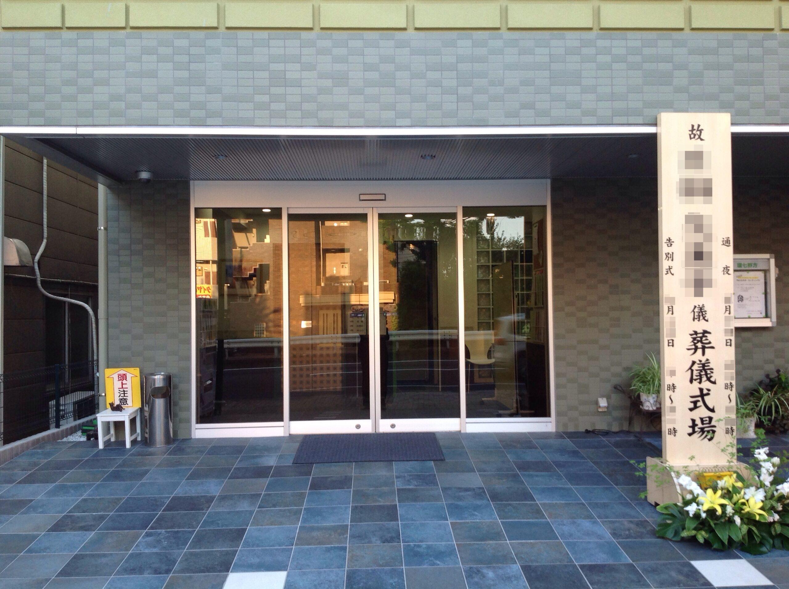 グリーンホール環七野方入口